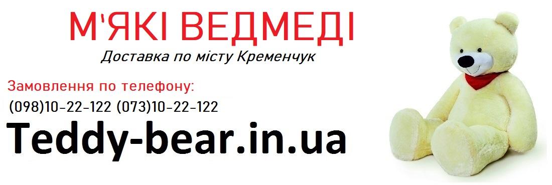 Мягкие Мишки teddy-bear.in.ua